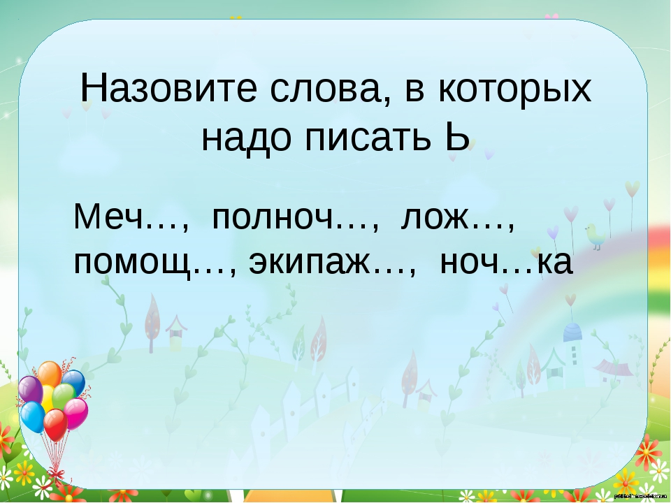 Назовите слова, в которых надо писать Ь Меч…, полноч…, лож…, помощ…, экипаж…,...
