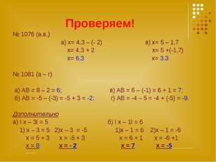 Проверяем! № 1076 (а,в,) а) х= 4,3 – (- 2) в) х= 5 – 1,7 x= 4,3 + 2 х= 5 +(-1