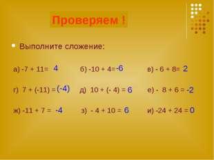 Считаем! Выполните сложение: а) -7 + 11= б) -10 + 4= в) - 6 + 8= г) 7 + (-11)