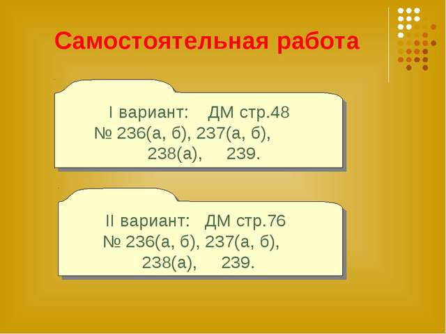 Самостоятельная работа I вариант: ДМ стр.48 № 236(а, б), 237(а, б), 238(а), 2...