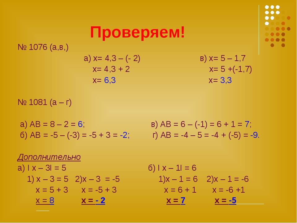 Проверяем! № 1076 (а,в,) а) х= 4,3 – (- 2) в) х= 5 – 1,7 x= 4,3 + 2 х= 5 +(-1...