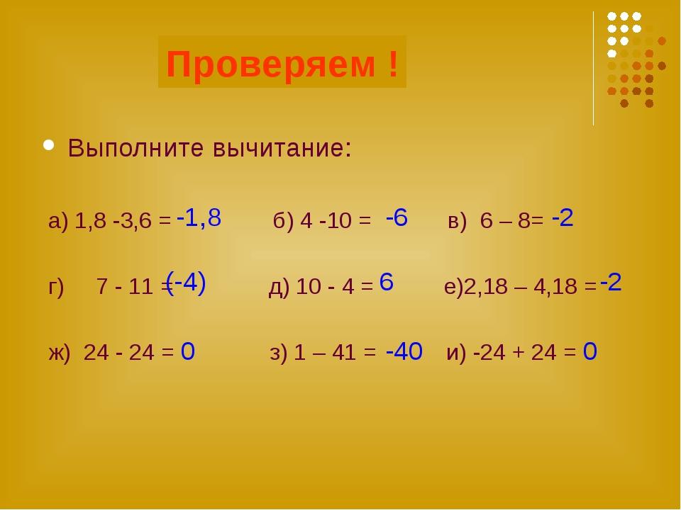 Считаем! Выполните вычитание: а) 1,8 -3,6 = б) 4 -10 = в) 6 – 8= г) 7 - 11 =...