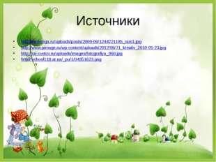 Источники http://fordezign.ru/uploads/posts/2009-06/1244221185_ram1.jpg http: