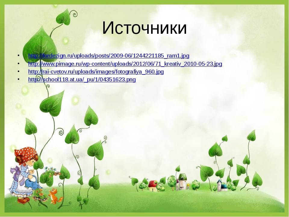 Источники http://fordezign.ru/uploads/posts/2009-06/1244221185_ram1.jpg http:...
