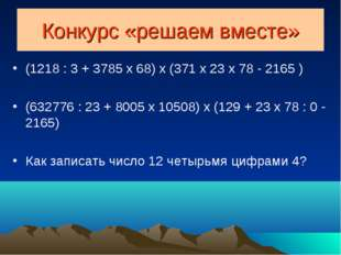 Конкурс «решаем вместе» (1218 : 3 + 3785 x 68) x (371 x 23 x 78 - 2165 ) (632