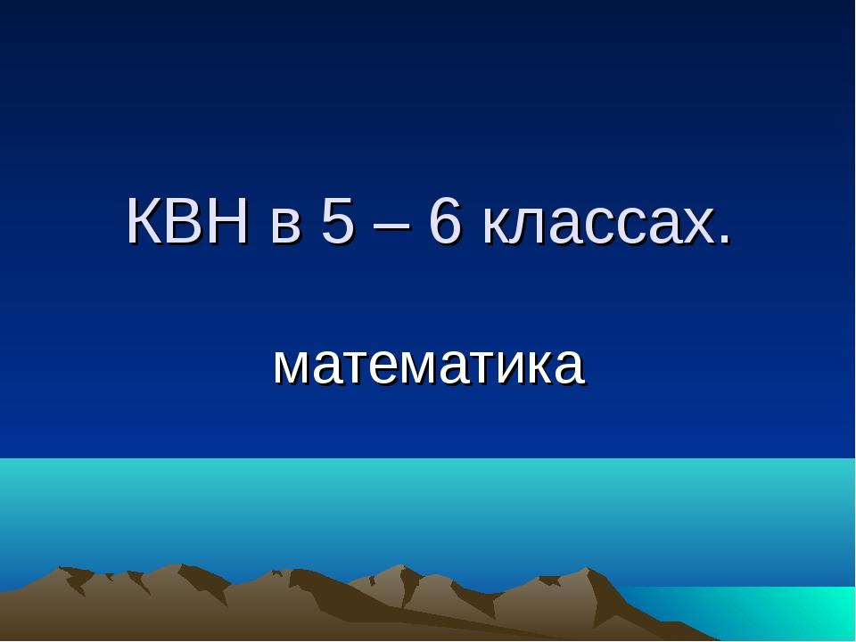 КВН в 5 – 6 классах. математика