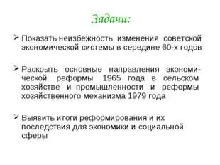 Задачи: Показать неизбежность изменения советской экономической системы в сер