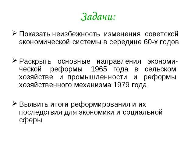 Задачи: Показать неизбежность изменения советской экономической системы в сер...