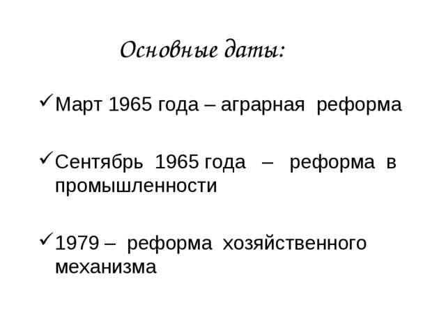 Основные даты: Март 1965 года – аграрная реформа Сентябрь 1965 года – реформа...