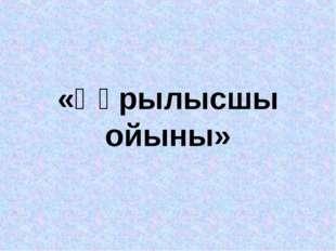 «Құрылысшы ойыны»