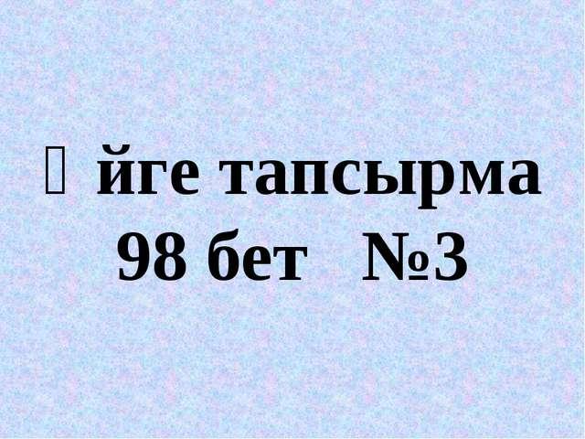 Үйге тапсырма 98 бет №3