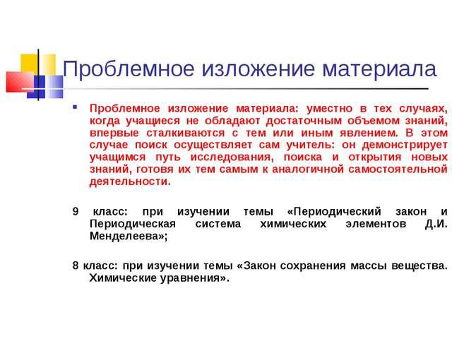 Проблемное изложение материала Проблемное изложение материала: уместно в тех...