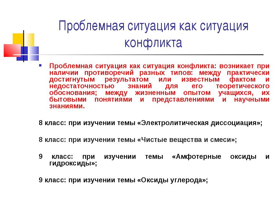 Проблемная ситуация как ситуация конфликта Проблемная ситуация как ситуация к...