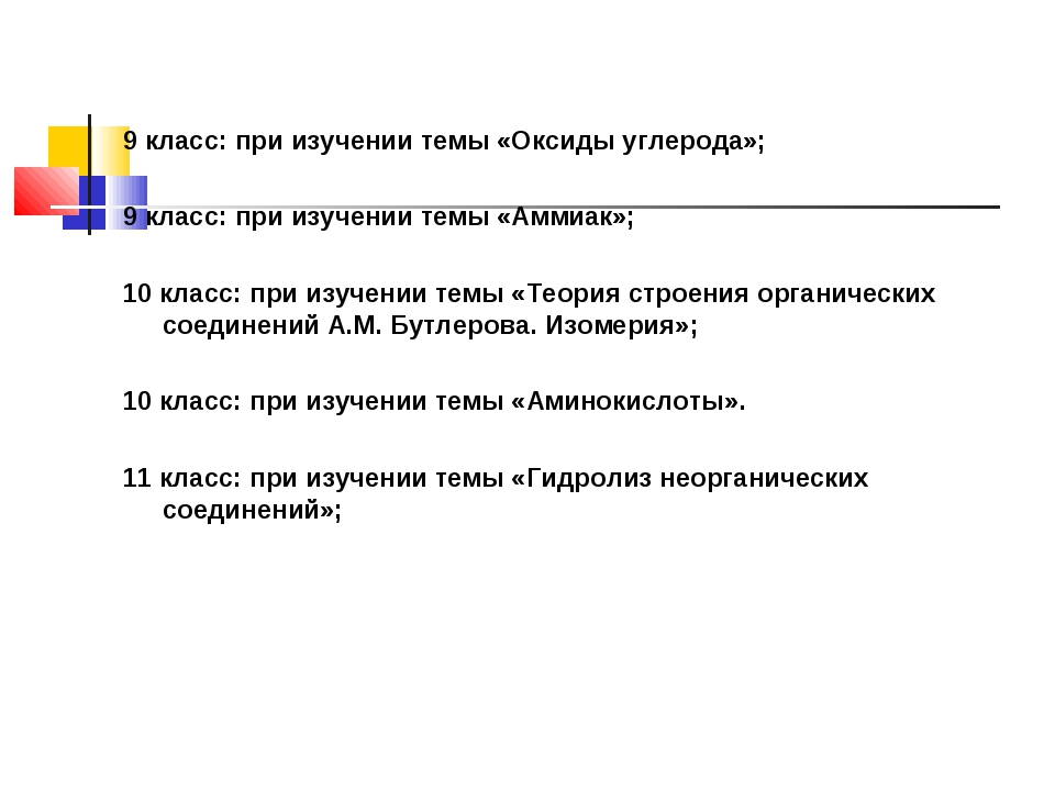 9 класс: при изучении темы «Оксиды углерода»; 9 класс: при изучении темы «Ам...