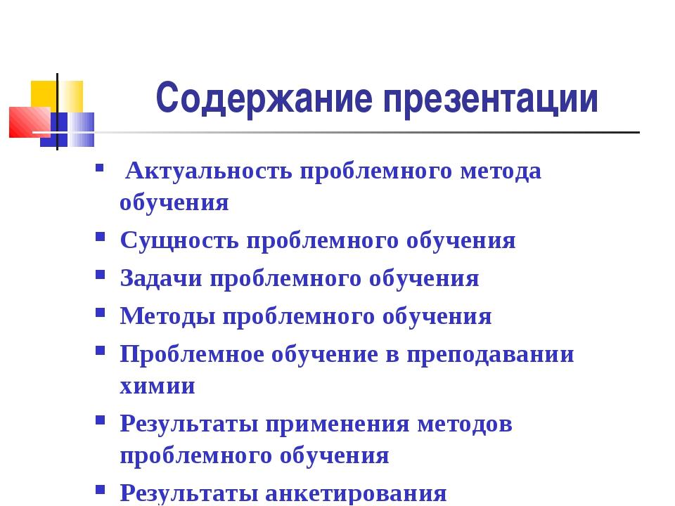 Содержание презентации Актуальность проблемного метода обучения Сущность про...