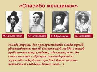 «Спасибо женщинам» «Слава страны, вас произрастившей! Слава мужей, удостоивши