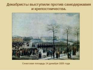 Декабристы выступили против самодержавия и крепостничества. Сенатская площадь