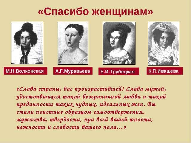 «Спасибо женщинам» «Слава страны, вас произрастившей! Слава мужей, удостоивши...
