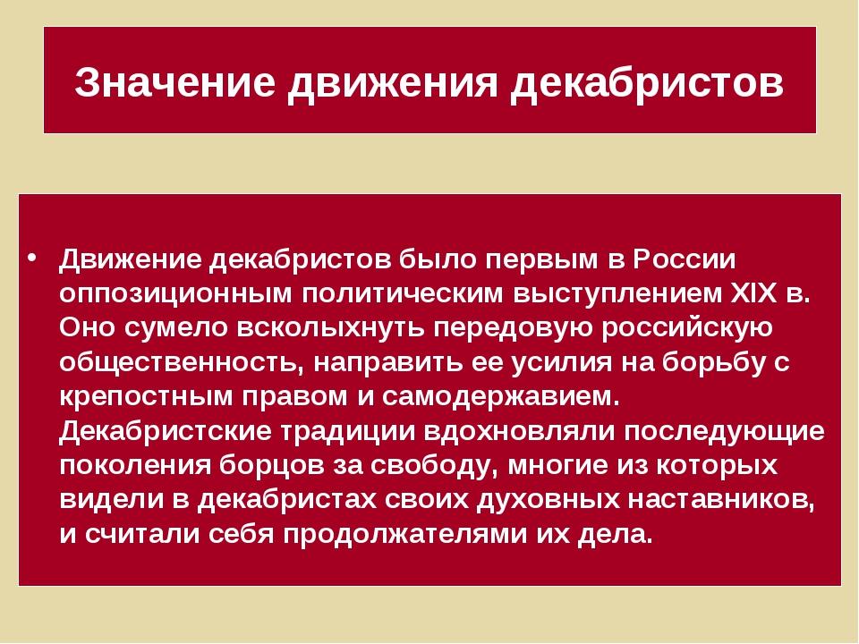 Значение движения декабристов Движение декабристов было первым в России оппоз...