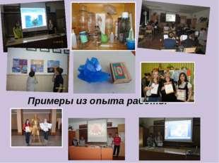 Примеры из опыта работы