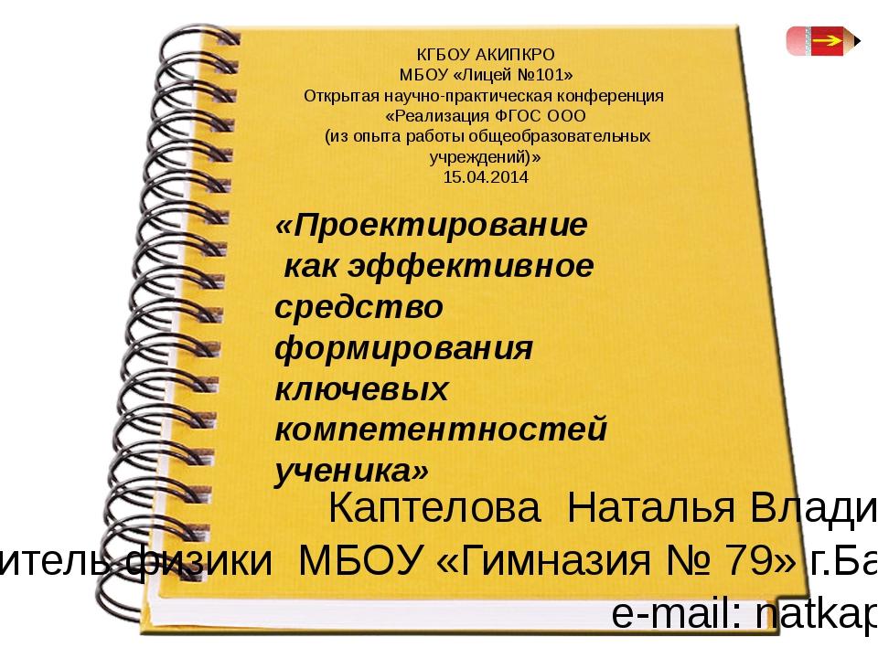 Каптелова Наталья Владимировна, учитель физики МБОУ «Гимназия № 79» г.Барнау...