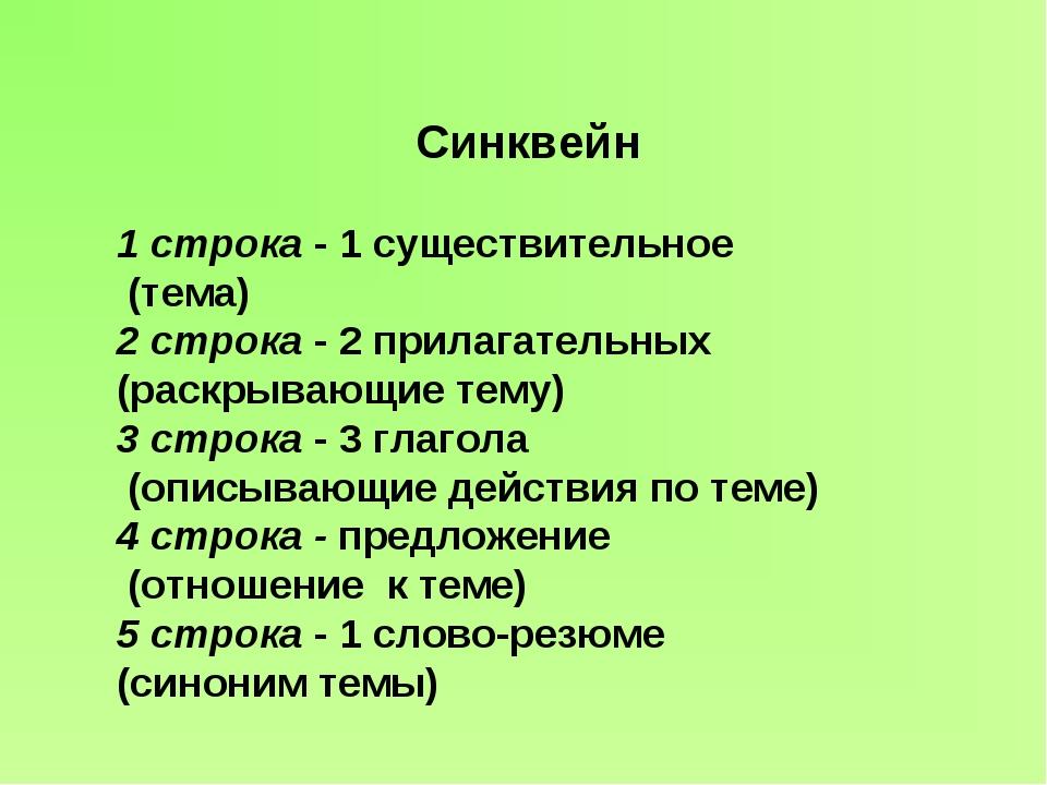 Синквейн 1 строка - 1 существительное (тема) 2 строка - 2 прилагательных (рас...