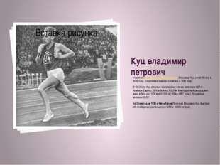 Куц владимир петрович УчастникВеликой Отечественной войны, Владимир Куц нача