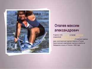 Опалев максим александрович Родился 4.04.1979 годав городе Волгограде знам
