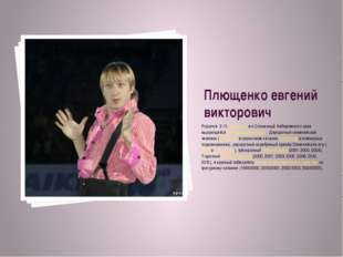 Плющенко евгений викторович Родился 3 .11.1982 года в п.Солнечный Хабаровск