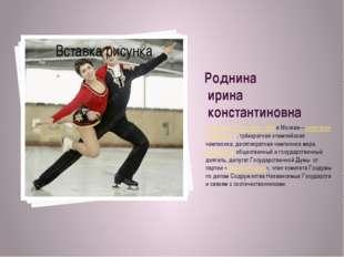 Роднина ирина константиновна Родилась 12 сентября1949 в Москве—советскаяфиг