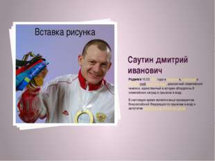 Саутин дмитрий иванович Родился 15.03.1974 года вВоронеже,советскийиросси