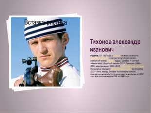 Тихонов александр иванович Родился 2 .01.1947 года вс.УйскоеЧелябинской обл