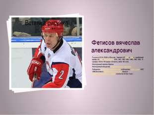 Фетисов вячеслав александрович Обладатель всех высших титулов мирового хоккея