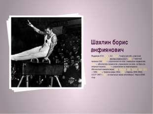 Шахлин борис анфиянович Родился 27.01.1932г. В г.Ишим,Тюменской обл.,совет