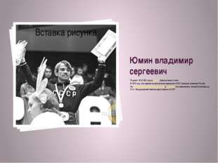 Юмин владимир сергеевич Ро Родился 18.12.1951 годавОмске., борец вольного