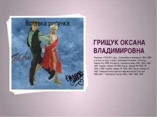 ГРИЩУК ОКСАНА ВЛАДИМИРОВНА Родилась 17.03.1971 года. Олимпийская чемпионка 19
