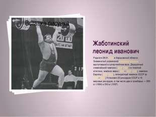 Жаботинский леонид иванович Родился28.01.1938 вХарьковской области. Знамени