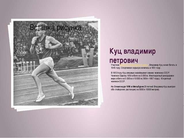 Куц владимир петрович УчастникВеликой Отечественной войны, Владимир Куц нача...