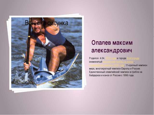 Опалев максим александрович Родился 4.04.1979 годав городе Волгограде знам...