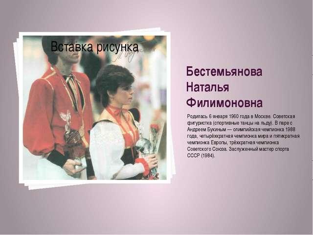 Бестемьянова Наталья Филимоновна Родилась 6 января 1960 года в Москве. Советс...
