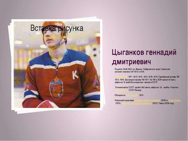 Цыганков геннадий дмитриевич Родился 16.08.1947г.в с.Ванино Хабаровского края...