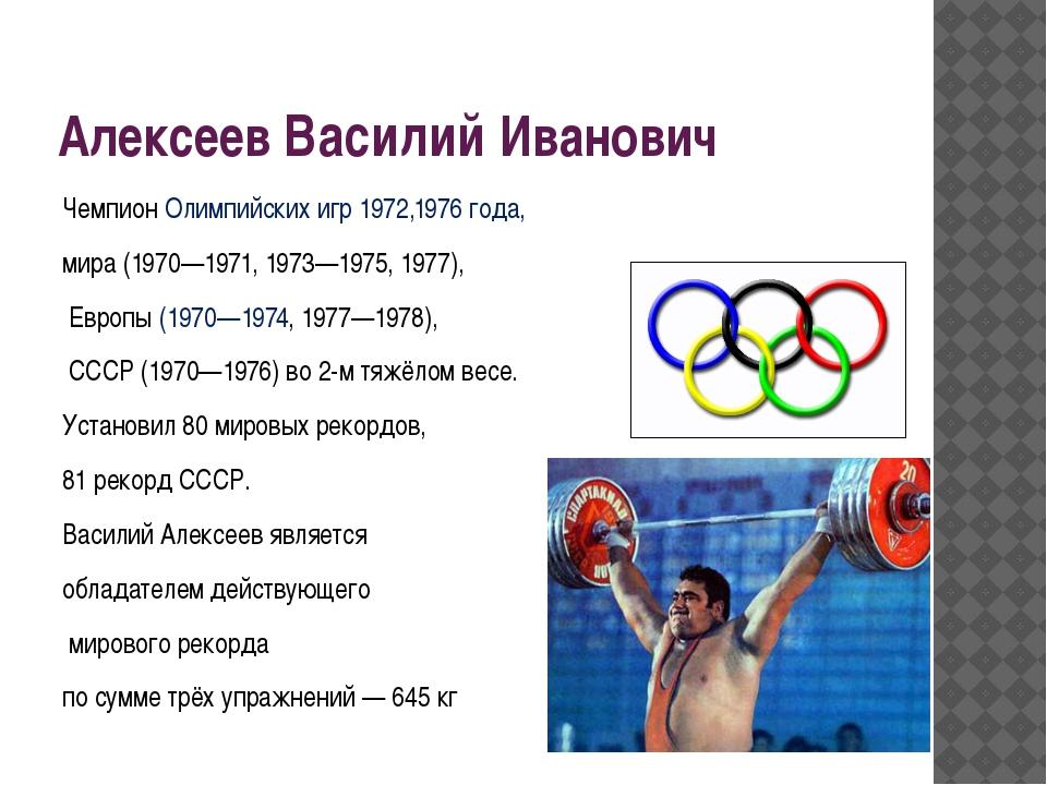 Алексеев Василий Иванович ЧемпионОлимпийских игр 1972,1976 года, мира (1970—...