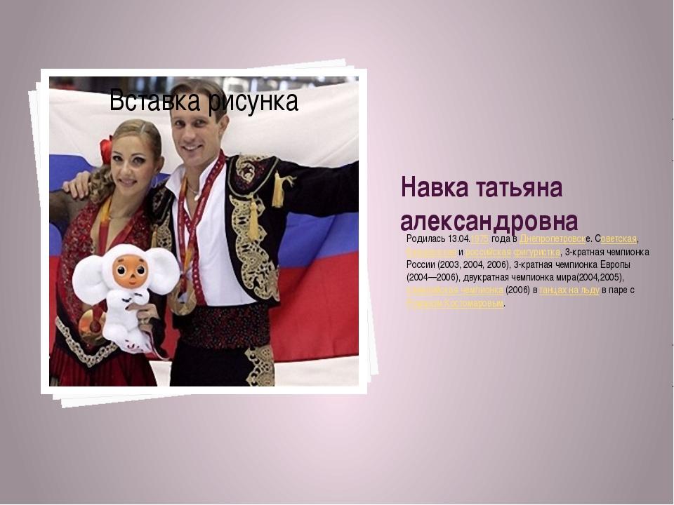 Навка татьяна александровна Родилась13.04.1975 года в Днепропетровске.Совет...