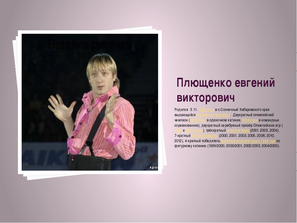 Плющенко евгений викторович Родился 3 .11.1982 года в п.Солнечный Хабаровск...