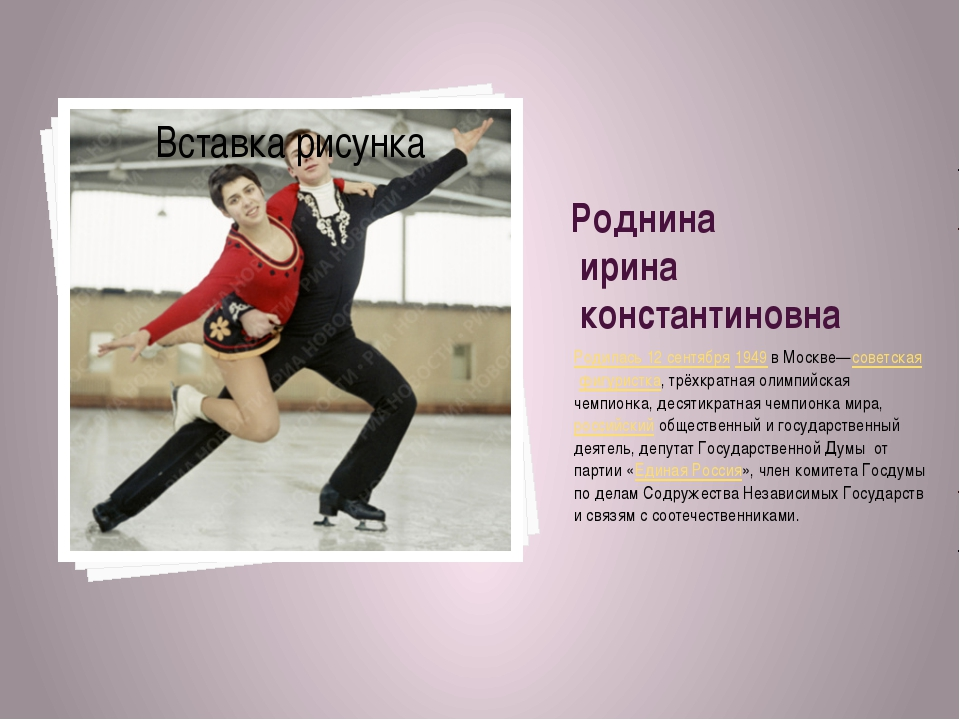 Роднина ирина константиновна Родилась 12 сентября1949 в Москве—советскаяфиг...