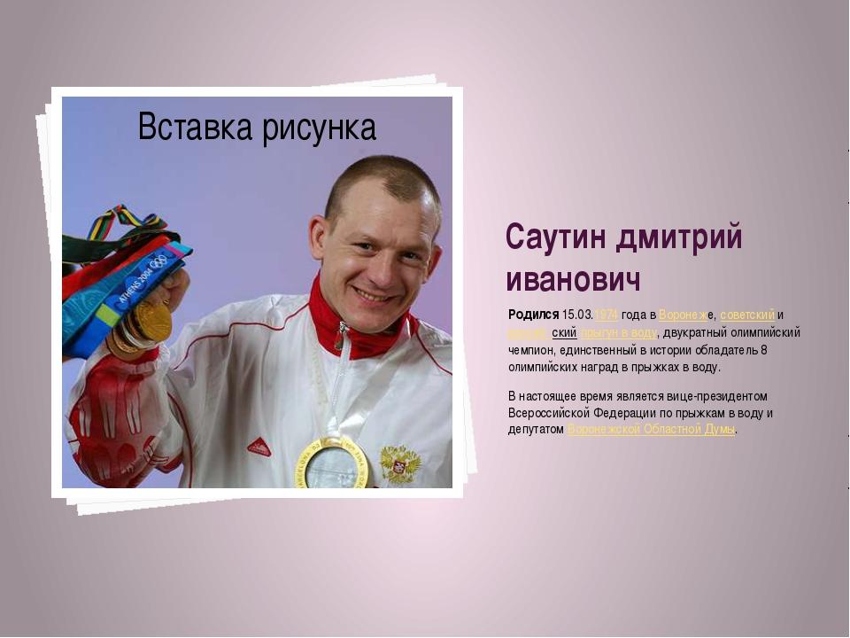 Саутин дмитрий иванович Родился 15.03.1974 года вВоронеже,советскийиросси...