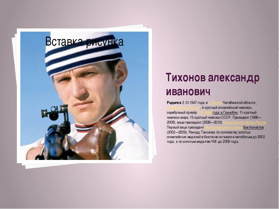 Тихонов александр иванович Родился 2 .01.1947 года вс.УйскоеЧелябинской обл...