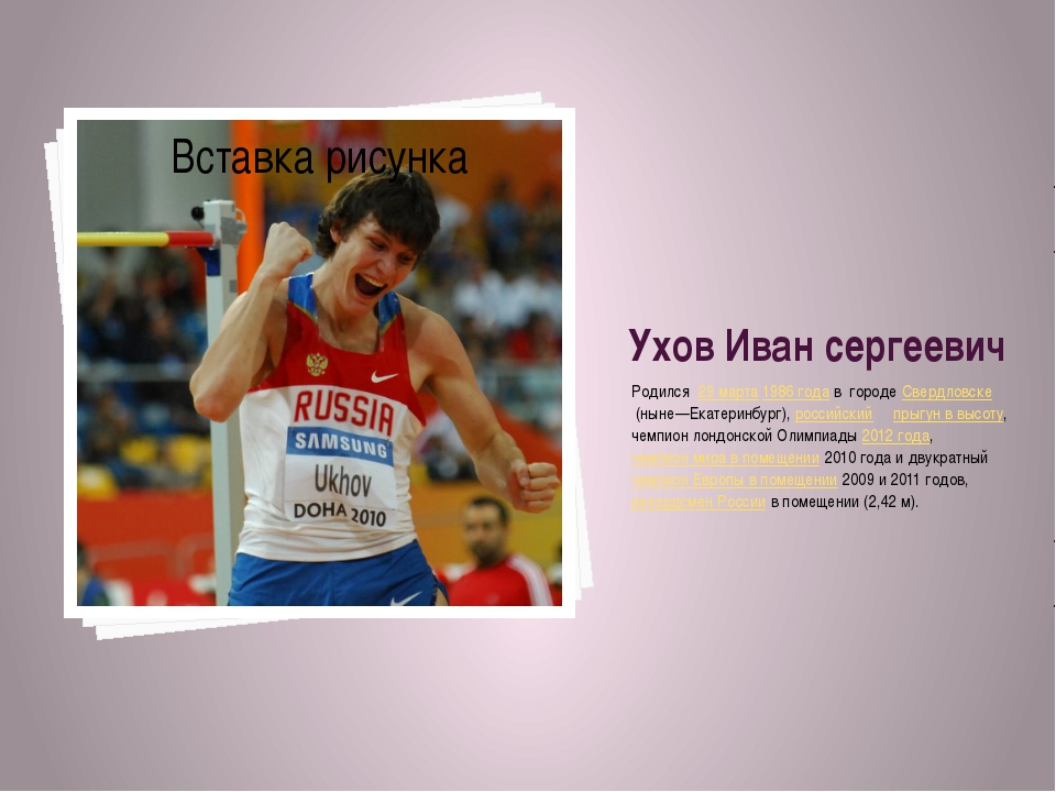 Ухов Иван сергеевич Родился 29 марта1986 годав городе Свердловске(ныне—Е...