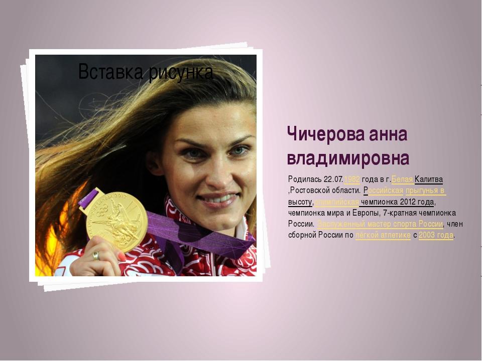 Чичерова анна владимировна Родилась 22.07.1982 года в г.Белая Калитва,Ростовс...