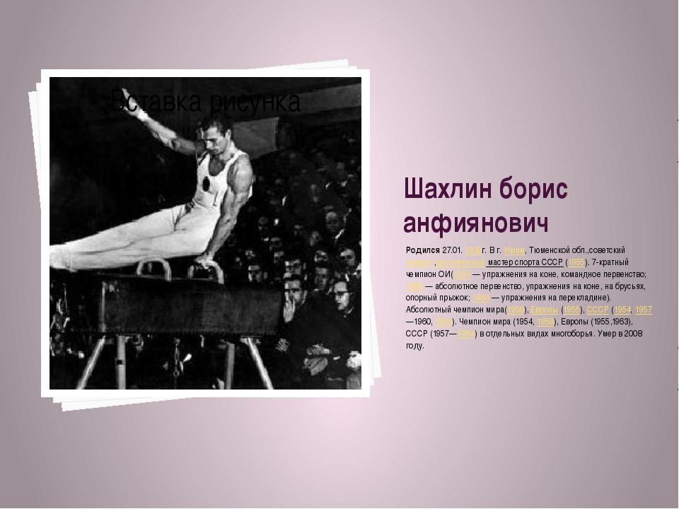 Шахлин борис анфиянович Родился 27.01.1932г. В г.Ишим,Тюменской обл.,совет...